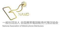 一般社団法人 全国携帯電話販売代理店協会